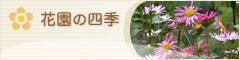 花園の四季